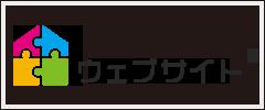 アソビエ金沢ウェブサイト