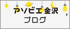 アソビエ金沢blog